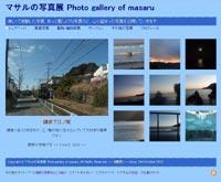 アートギャラリーのホームページ
