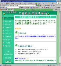 工藤総合保険事務所